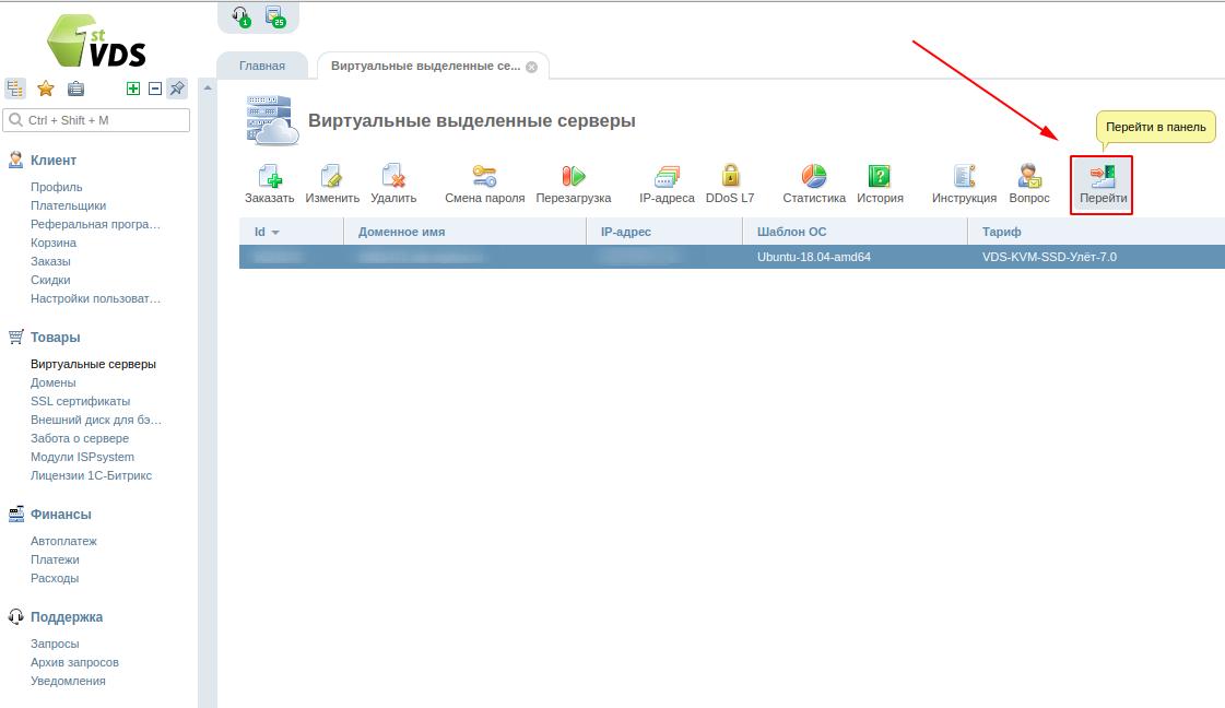 билайн регистрация домена