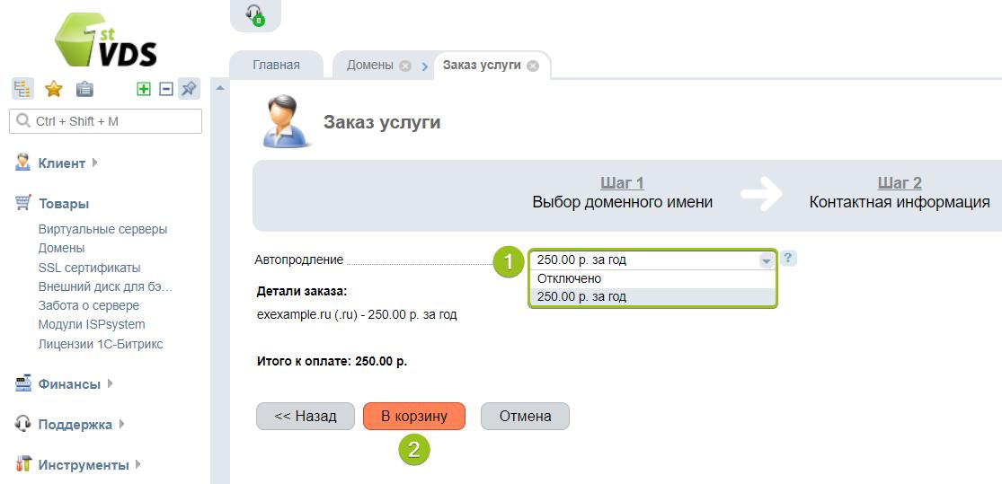 список доменов с датой регистрации