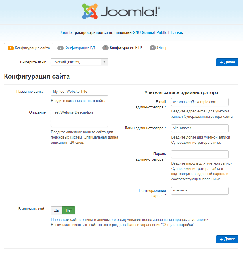 как перенести сайт на joomla с хостинга на хостинг