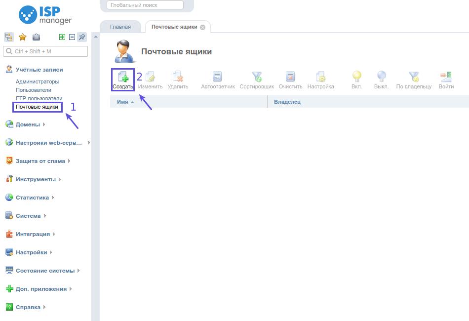 Настройка почтового ящика сайта в isp manager хостинг файлов на 4 гига