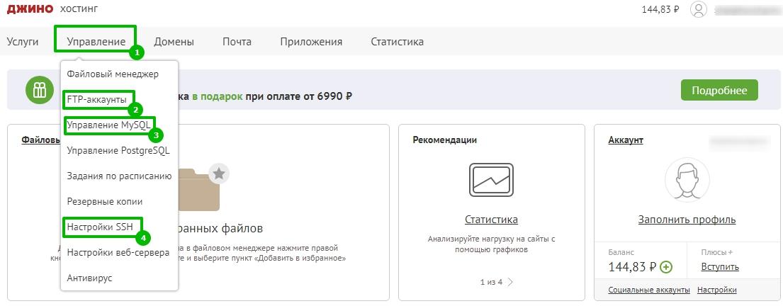 Хостинг jino phpmyadmin почти бесплатный хостинг