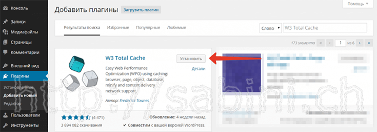 Добавить плагины ‹ test wordpress — WordPress - Google Chrome.png