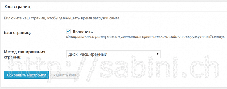 Общие настройки W3 Total Cache ‹ test wordpress — WordPress - Google Chrome.png