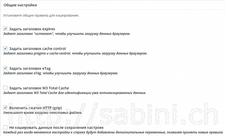 Браузерный кэш W3 Total Cache ‹ test wordpress — WordPress - Google Chrome.png