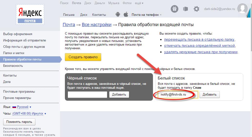 Как сделать уведомление на телефон на яндекс почте