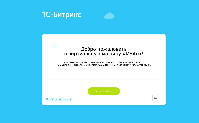 Второй сайт добавить в битрикс битрикс создание и запуск файла ошибка проверить доступ