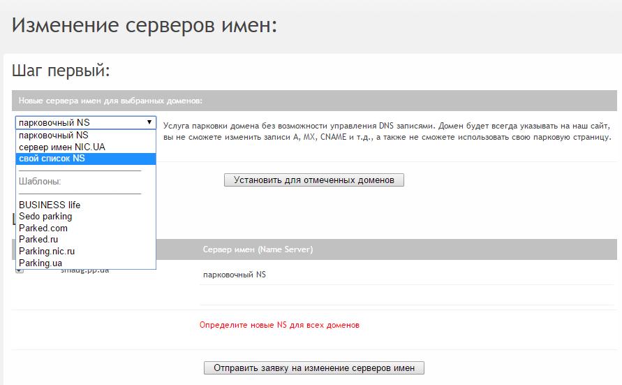 Как поменять dns сервер на хостинге сайт хостинг сделать