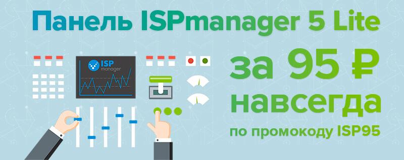 Панель управления ISPmanager 5 Lite вдвое дешевле